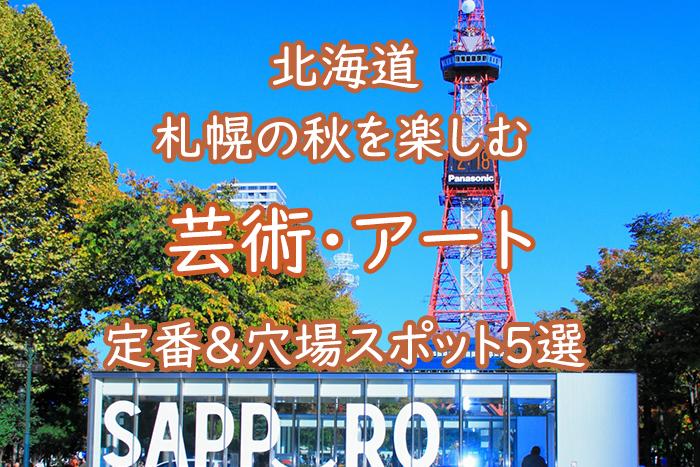 2018年秋 札幌で芸術やアートを楽しめる定番&穴場スポット5選