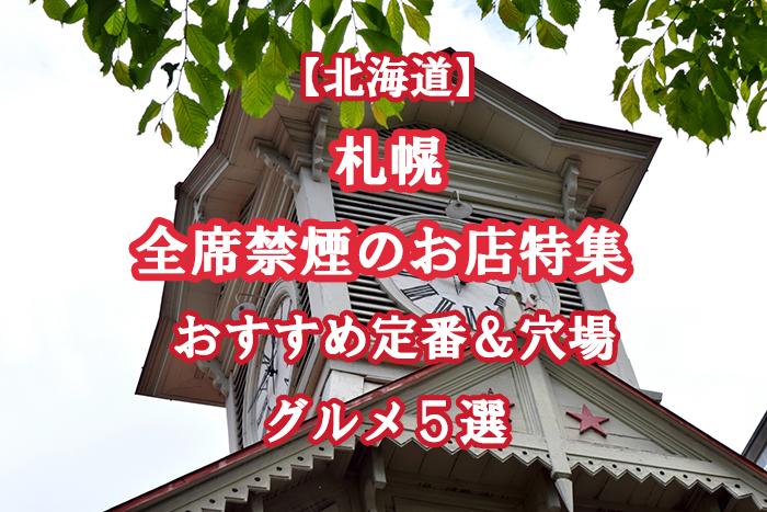 北海道 札幌で全席禁煙のお店特集!おすすめ定番&穴場のグルメ5選