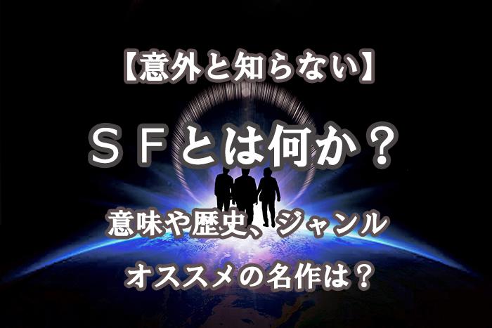 SFって何?意味、歴史、ジャンル、オススメの名作は