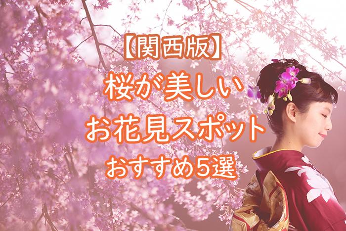 2019年お花見【関西版】桜が美しいおすすめスポットベスト5!