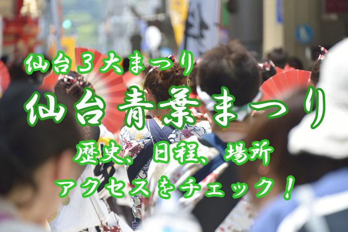 2019年『仙台青葉まつり』の日時は?場所・アクセスをチェック!