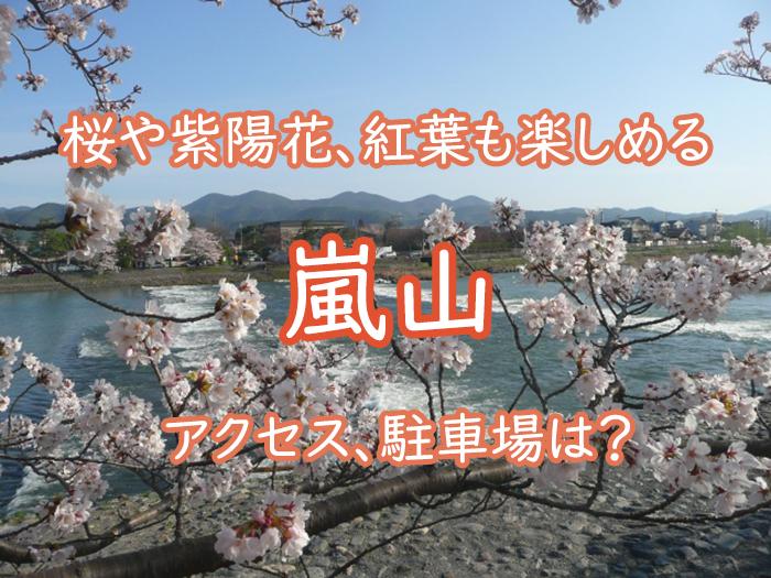 嵐山の桜や紫陽花、紅葉を楽しみ尽くそう!アクセスや駐車場は?