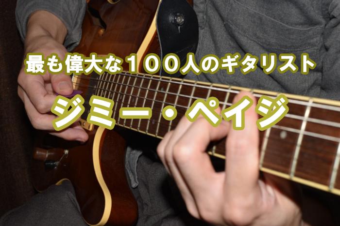 ジミー・ペイジ ソロがかっこいい天才ギタリスト!その生い立ちは?