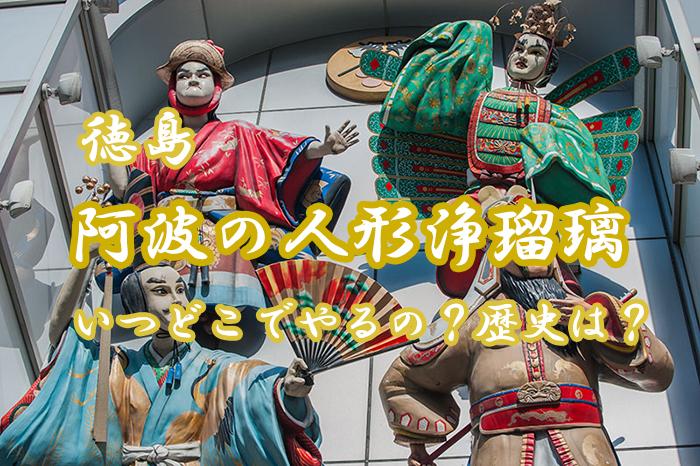 『人形浄瑠璃』阿波の歴史や2018年の日程、アクセスをチェック