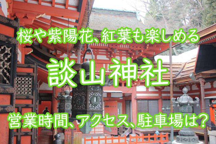 談山神社の桜や紫陽花、紅葉を満喫!営業時間、アクセス、駐車場は?