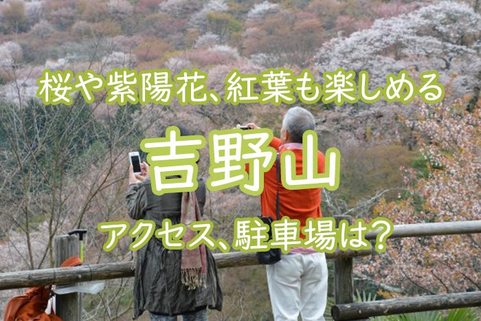 吉野山の桜や紫陽花、紅葉を楽しみ尽くす!アクセスや駐車場は?