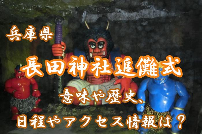 『長田神社追儺式』の意味や歴史、2019の日程やアクセス情報は?