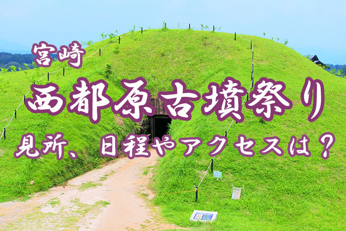 宮崎県『西都原古墳祭り』見所、2018年の日程やアクセスは?