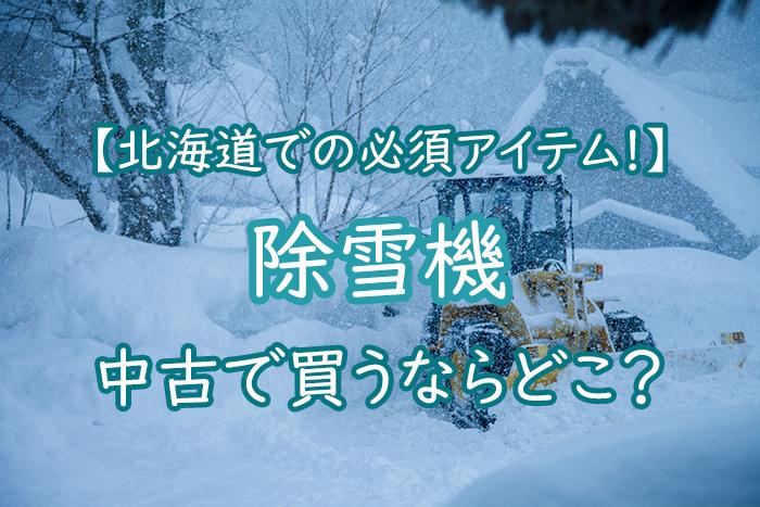 北海道で良い除雪機を中古で買うならどこ?おすすめのお店をご紹介!