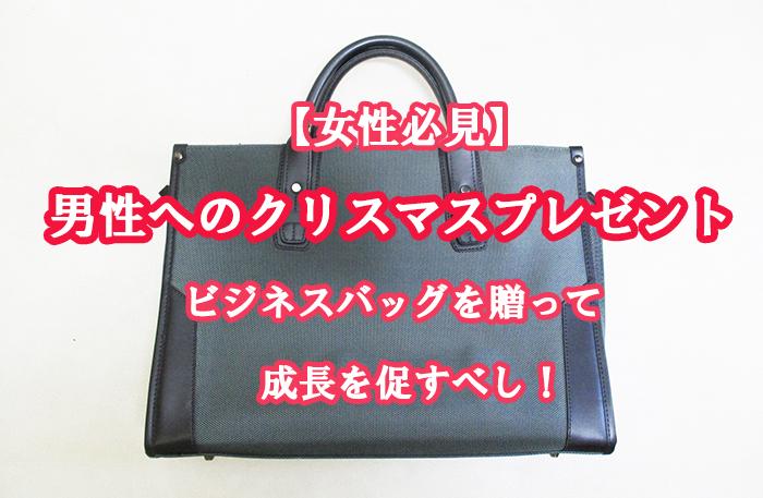 クリスマスプレゼント 男はビジネスバッグを贈って成長させよう!