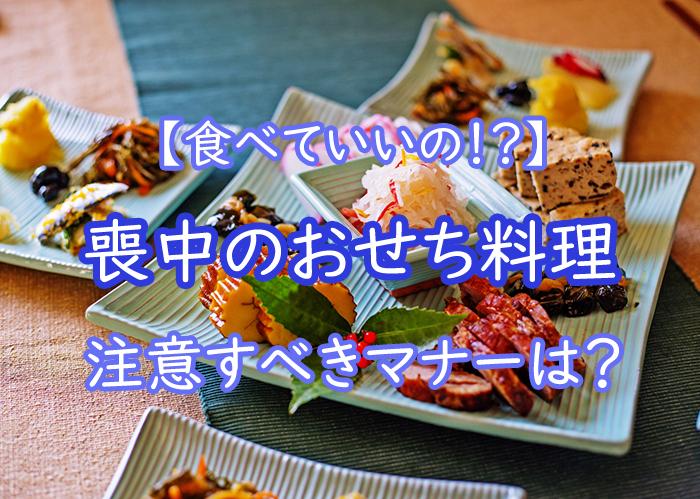 喪中のおせち料理は食べてよい?注意すべきマナーは?