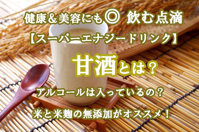 甘酒とは?アルコールは入っているの?米と米麹の無添加がオススメ!
