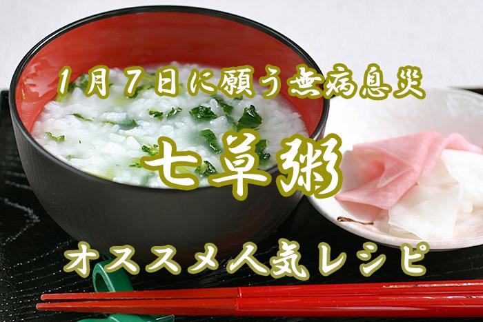 七草粥のレシピ・作り方 簡単でプロ級のオススメ人気レシピをご紹介