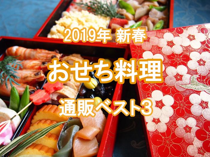 2019年のおせち料理人気ランキングトップ3!ご予約はお早めに!