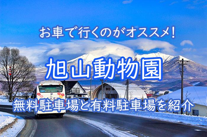 【北海道】旭山動物園へのアクセスは?無料駐車場と有料駐車場を紹介