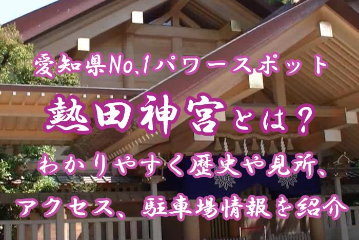 熱田神宮とは?わかりやすく歴史や見所、アクセス、駐車場情報を紹介