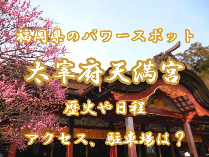 太宰府天満宮の歴史や見所をわかりやすく解説!アクセス、駐車場は?