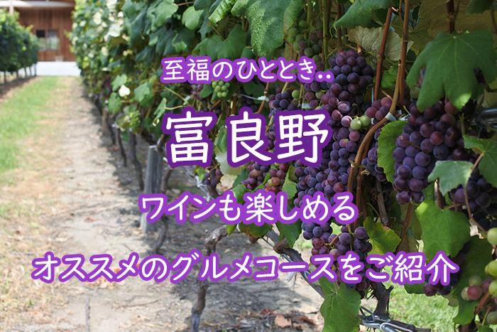 【北海道】富良野のワインも楽しめるオススメグルメコースは?