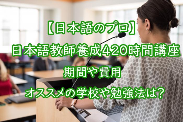 日本語教師養成420時間講座とは?費用やオススメの勉強法をご紹介