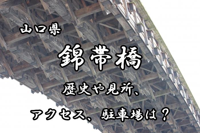 【山口県】錦帯橋の歴史や見所をわかりやすく!アクセス、駐車場は?