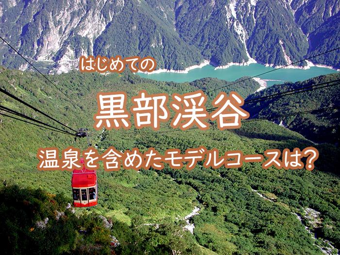【富山県】黒部渓谷の楽しみ方を紹介!温泉を含めたモデルコースは?