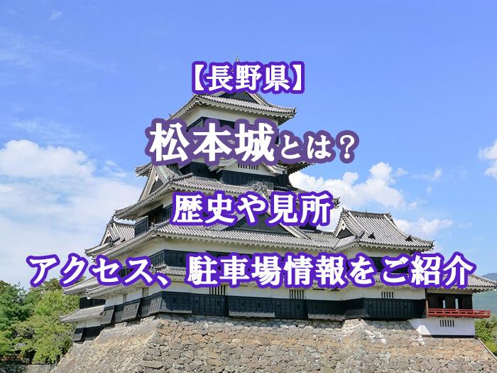 【長野県】松本城とは?歴史や見所、アクセス情報をご紹介します!
