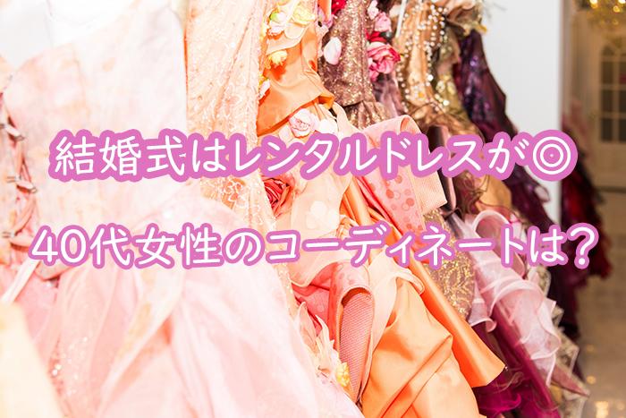結婚式はレンタルドレスがオススメ!40代女性のコーディネートは?