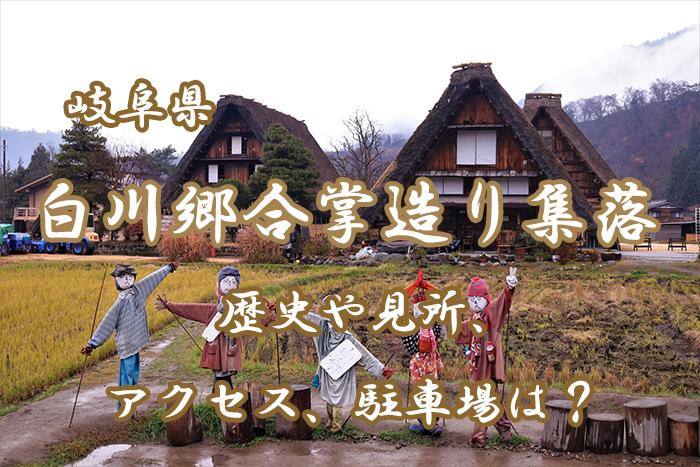 【世界遺産】白川郷合掌造り集落の歴史や見所、アクセス、駐車場は?