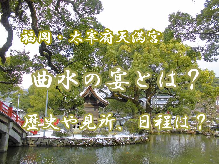 福岡・太宰府天満宮『曲水の宴』とは?歴史や見所、日程を紹介!