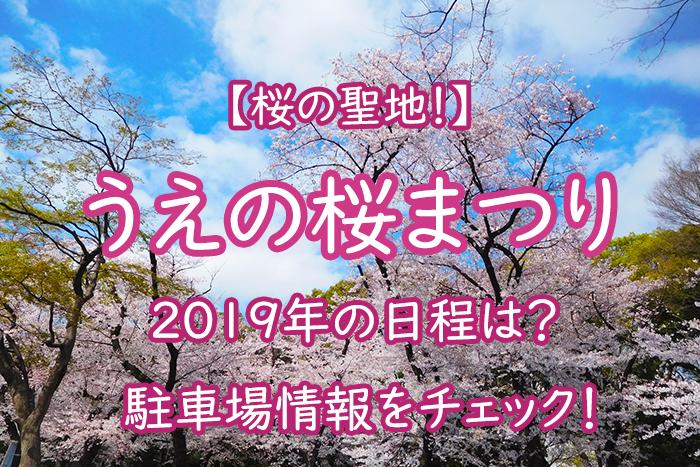 『うえの桜まつり』2019年の日程は?駐車場情報をチェック!