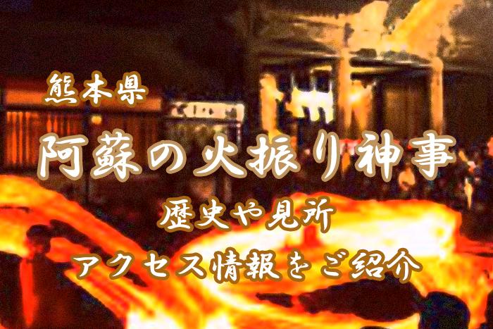 【熊本県】阿蘇の火振り神事とは?歴史や見所、アクセス情報をご紹介