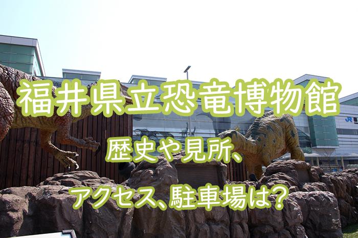 福井県立恐竜博物館とは?歴史や見所、駐車場はある?