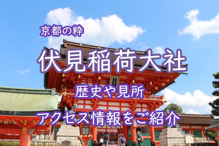 【京都府】伏見稲荷大社とは?歴史や見所、アクセス情報をご紹介