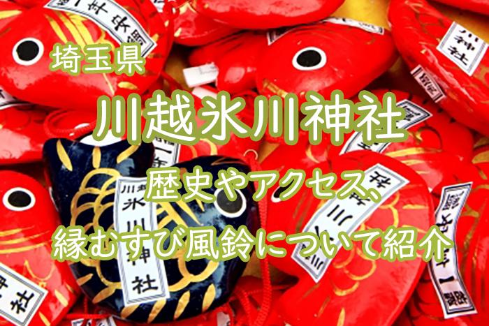 【埼玉県】川越氷川神社の歴史やアクセス、縁むすび風鈴について紹介
