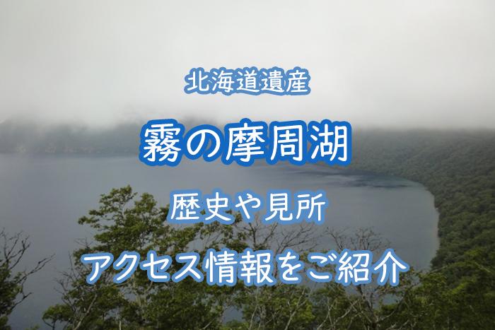 【北海道遺産】霧の摩周湖とは?歴史や見所、アクセス情報をご紹介