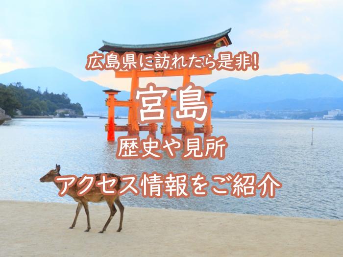 【広島県】宮島とは?歴史や見所、アクセス、駐車場はあるの?