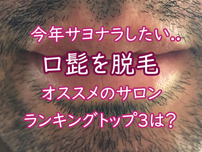 【2019年】口髭を脱毛できるオススメサロンランキングトップ3!