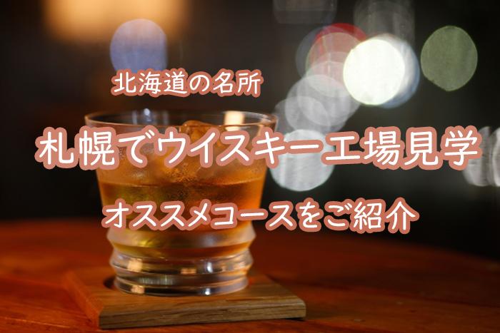 【北海道】札幌でウイスキー工場見学しよう、オススメコースをご紹介