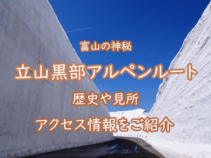 【富山県】立山黒部アルペンルートとは?歴史や見所、アクセスは?