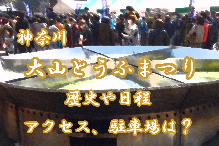 【神奈川】大山とうふまつりとは?歴史や見所、アクセス情報をご紹介!