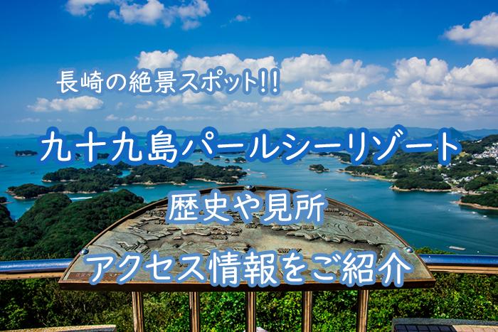 【長崎県】九十九島パールシーリゾートの歴史や見所、アクセスを紹介