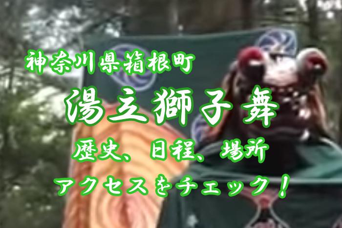 【神奈川県】湯立獅子舞とは?歴史や見所、アクセス情報をご紹介!