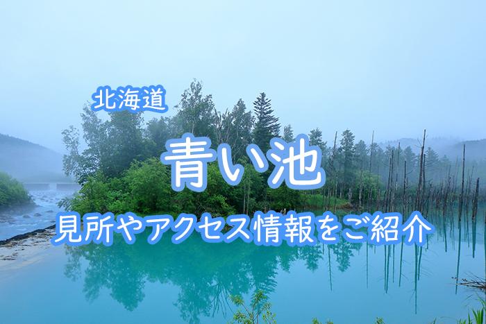 【北海道】青い池とは?見所やアクセス、駐車場情報を紹介!