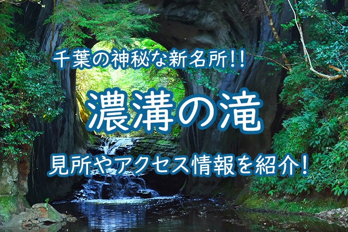 【千葉県】濃溝の滝とは?見所やアクセス、駐車場情報を紹介!