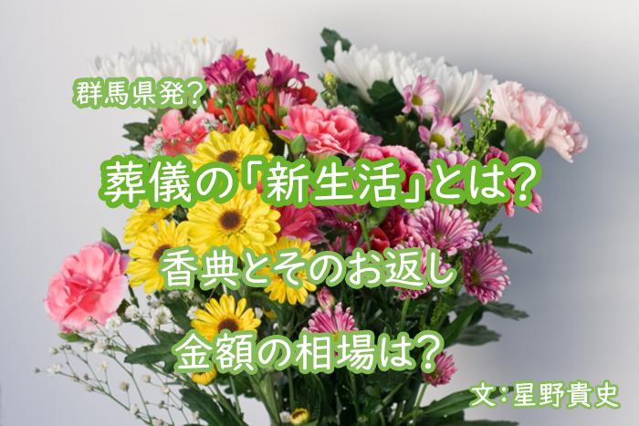 【群馬発】葬儀の「新生活」とは?香典とそのお返しの金額の相場は?