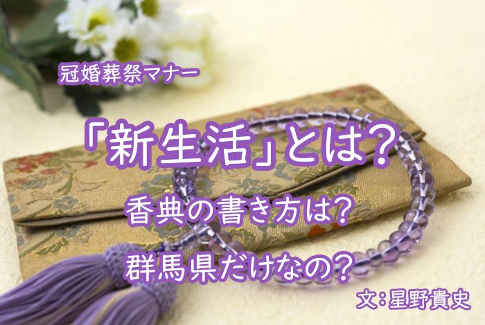 冠婚葬祭マナー「新生活」とは?香典の書き方は?群馬県だけなの?