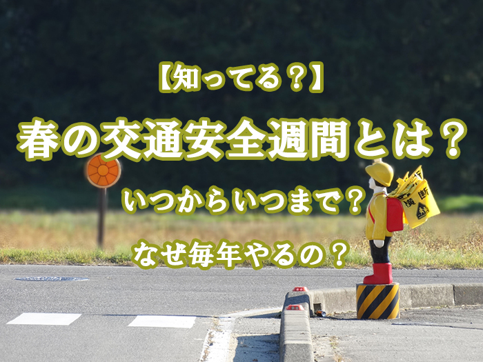 春の交通安全週間とは?いつからいつまで?なぜ毎年やるの?