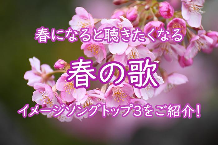 春の歌といえば?春にぴったりのイメージソングトップ3をご紹介!