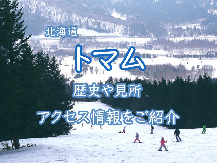 【北海道】トマムって何?歴史や見どころ、アクセスをご紹介します