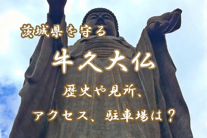 【茨城県】牛久大仏とは?歴史や見所、アクセス、駐車場は?